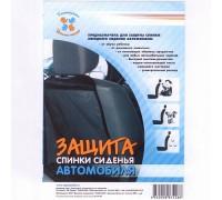 Защита автомобильного сидения Топотушки Барьер 1.4