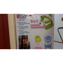 Накладка на унитаз- трансформер Roxi kids