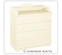 Пеленальный комод АБ 33.4 слоновая кость