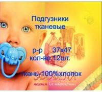 Подгузники тканевые арт.52.2 (12шт.)