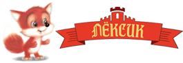 Лёксик